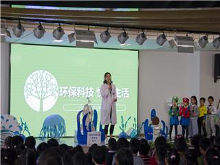 环保科技 快乐生活: 科幼2019科技节开幕