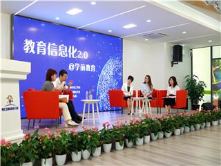 学前教育对话教育信息化2.0: 科幼承办上海市示范性幼儿园园长沙龙活动